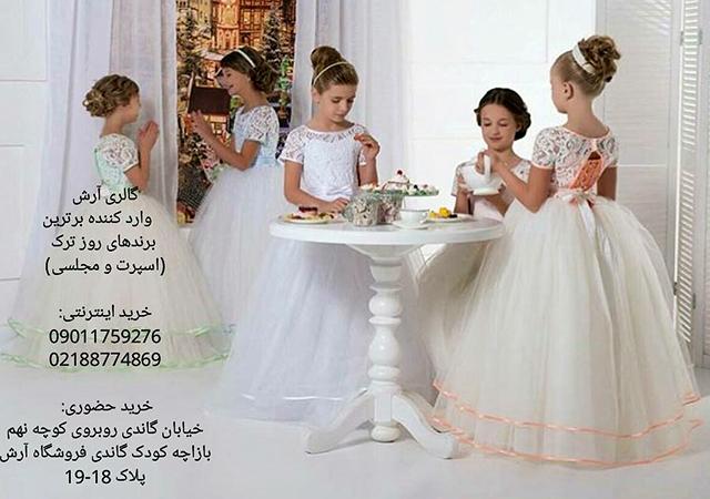 لباس مجلسی دخترونه-وبسایت بزمنیه