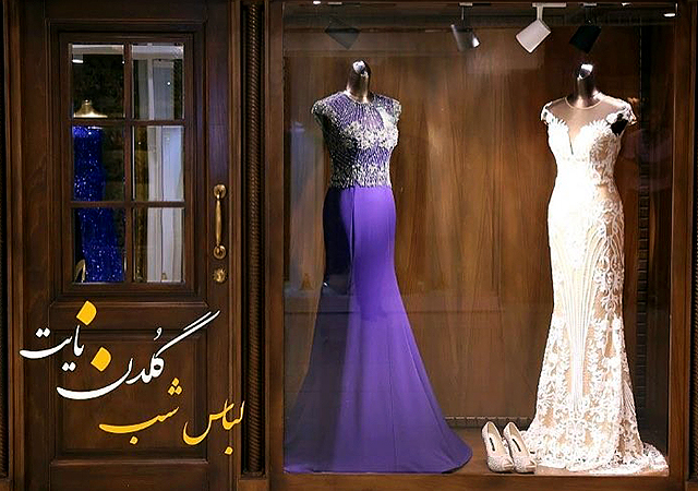مزون Night Gallary - بزمینه