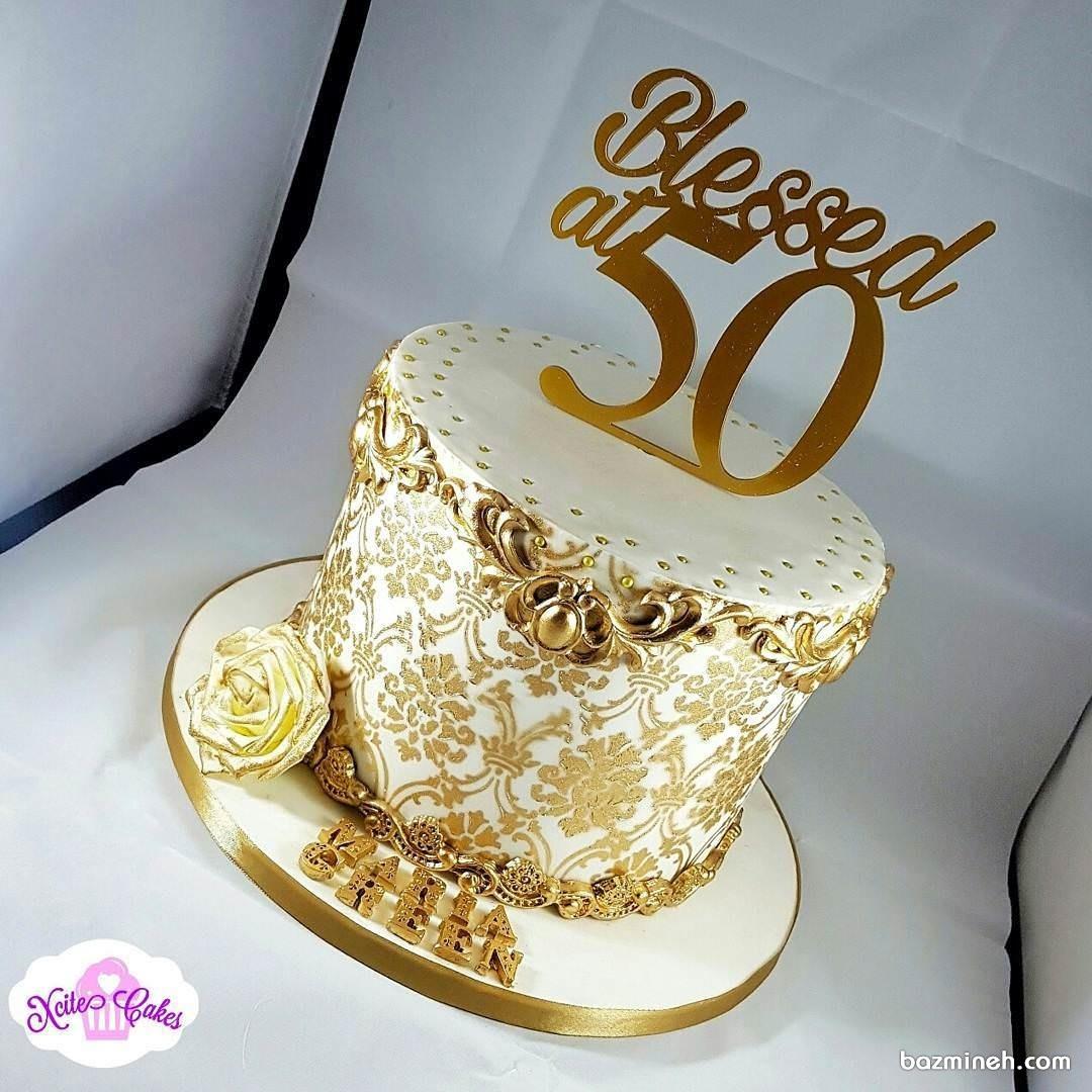 کیک لوکس جشن تولد پنجاه سالگی