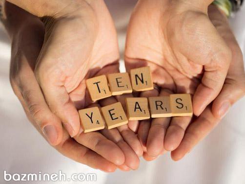 ایده هایی برای جشن دهمین سالگرد ازدواج