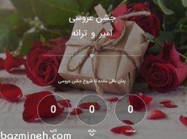 چگونه یک سایت عروسی یا کارت دعوت آنلاین بسازیم؟