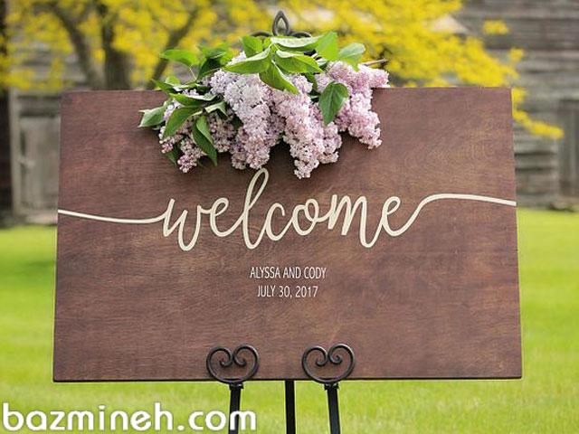 برنامه ارتباط با مهمانان جشن عروسی