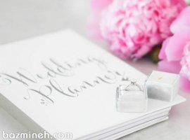 چگونه یک عروس شاد و سرحال باشیم؟