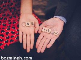 اهمیت برگزاری اولین سالگرد ازدواج