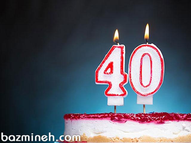 ایده هایی برای جشن تولد 40 سالگی