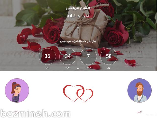 راهنمای یک وبسایت عروسی خوب و کاربردی برای مهمانان