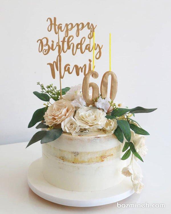 کیک زیبای جشن تولد بزرگسال با تم سفید طلایی و تزیین گلهای رز