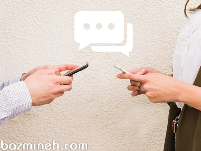پیامهایی که نباید برای شریکتان بفرستید!