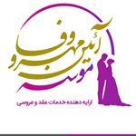 دفتر عقد و سالن ازدواج آئین مهر و وفا