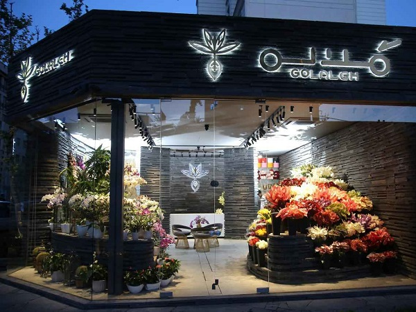 گل فروشی مانا گلشن گُلاله