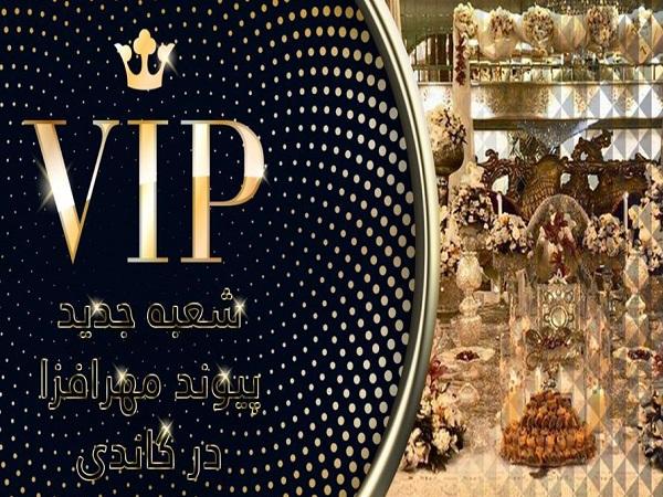 سالن عقد پیوند مهر افزا گاندی (VIP)