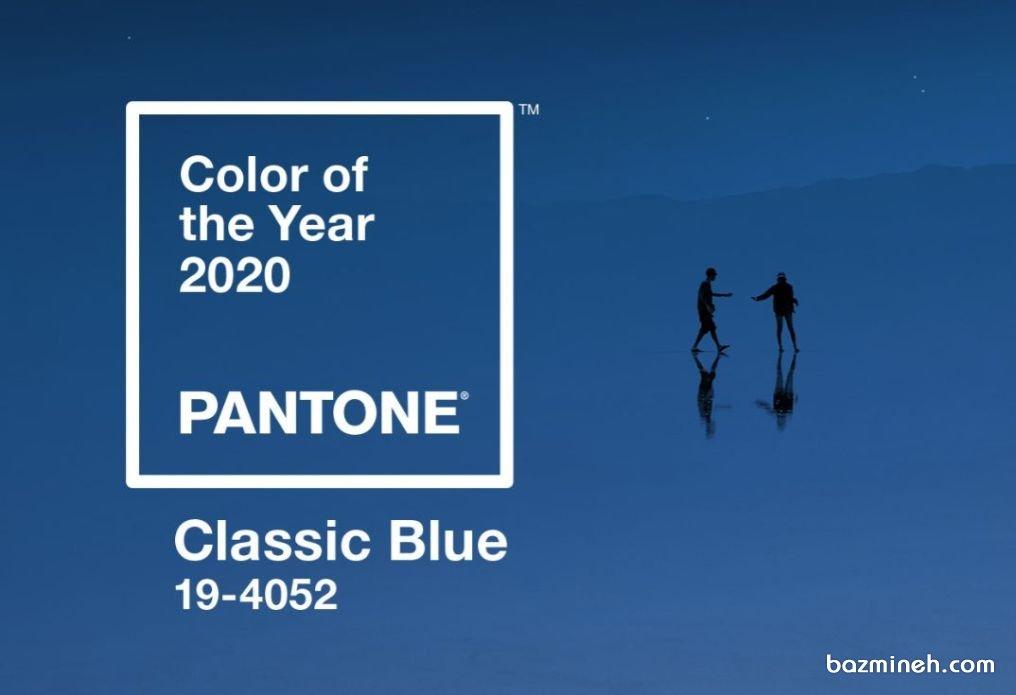 آبی کلاسیک، رنگ سال ۲۰۲۰ شناخته شد.