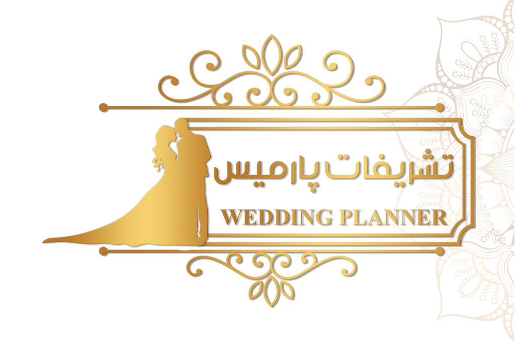 تشریفات عروسی پارمیس