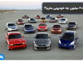 انتخابهای خرید و فروش خودرو 200 میلیونی