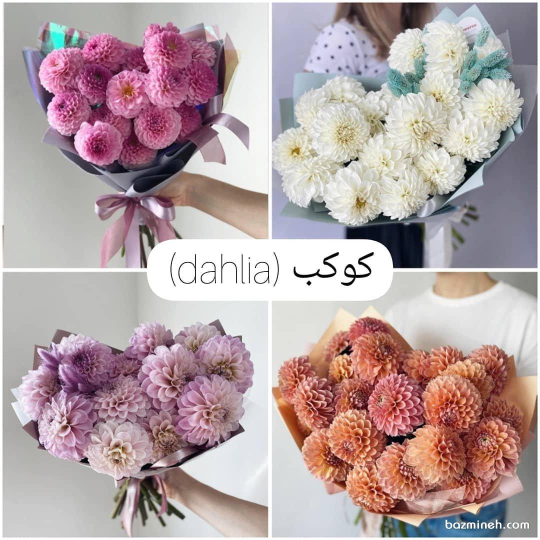 دسته گل عروس با گل کوکب