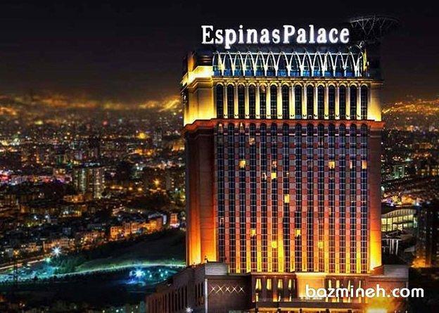 چرا هتل اسپیناس پالاس باشکوه ترین هتل تهران است؟