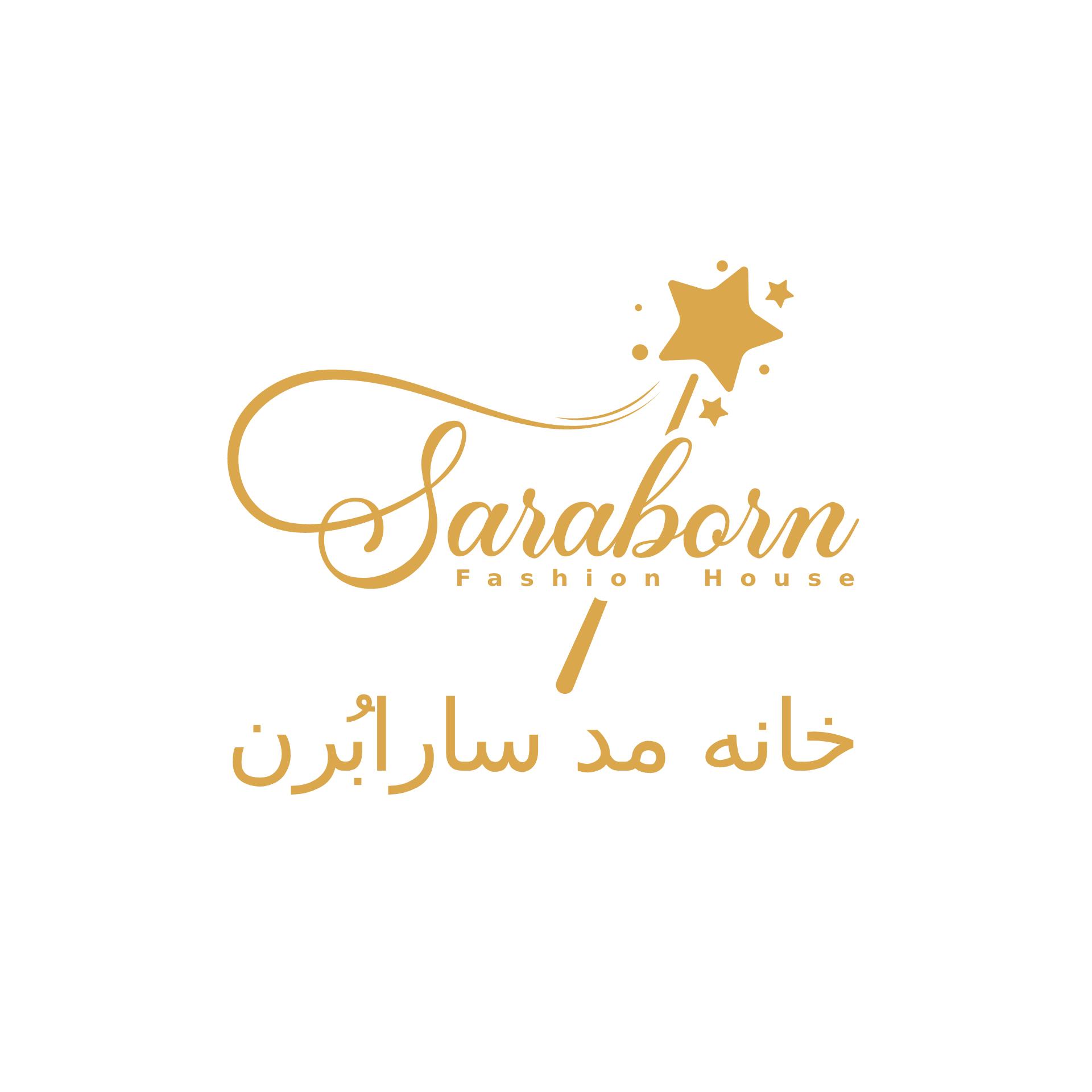 خانه مد کودک سارابُرن